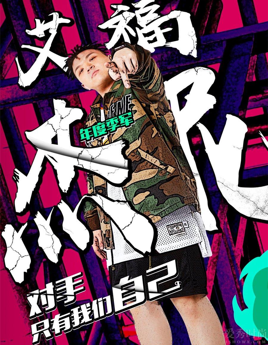 《中国有嘻哈》收官,看看他们如何用全新的传播理念让