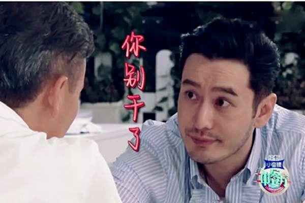 霸道总裁黄晓明被骂上热搜,碰上强势老板怎么办?