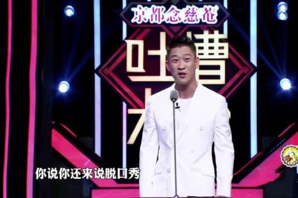 《吐槽大会》带歪了中国脱口秀?