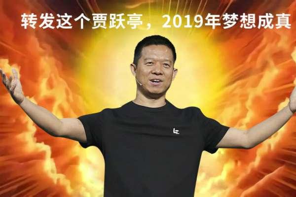 """拿下40亿,贾跃亭""""回国""""?"""