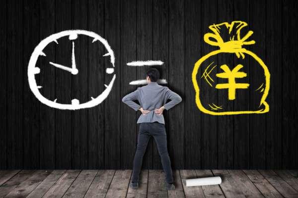 """比赚钱更重要的,是""""赚""""时间"""