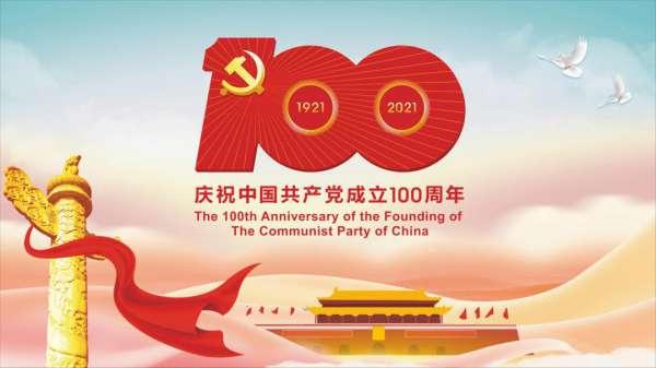 致敬中国共产党成立100周年