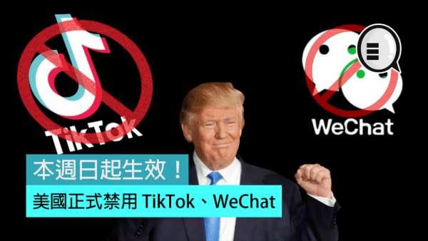 明天,TikTok和微信将在美国下架!腾讯:很遗憾,无共识
