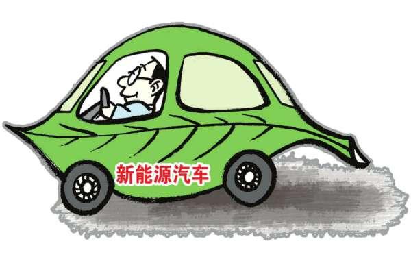 新能源汽车,会成为下一个光伏产业么?