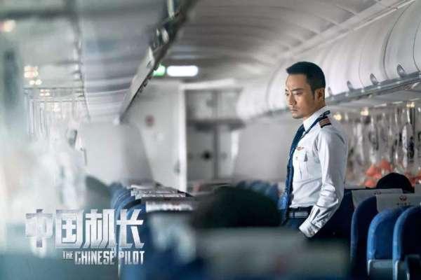 中国机长的超能力被《中国机长》砍掉了九成
