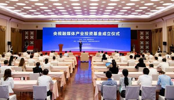 首个!央视融媒体产业投资基金在上海成立