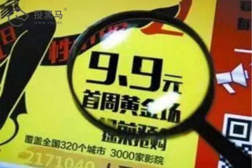 票补消失,中国电影告别9.9元票价时代