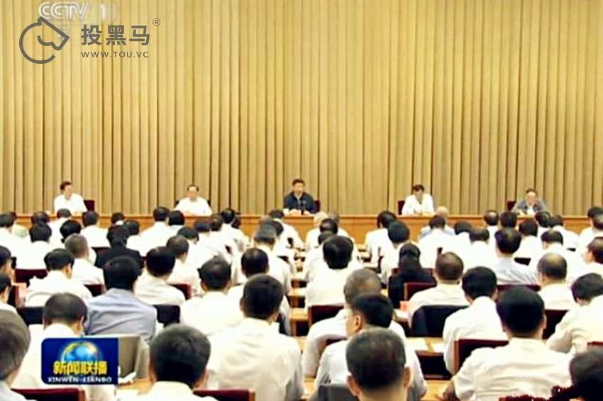 划重点!中国最高规格金融工作会议:有哪些重要信息?