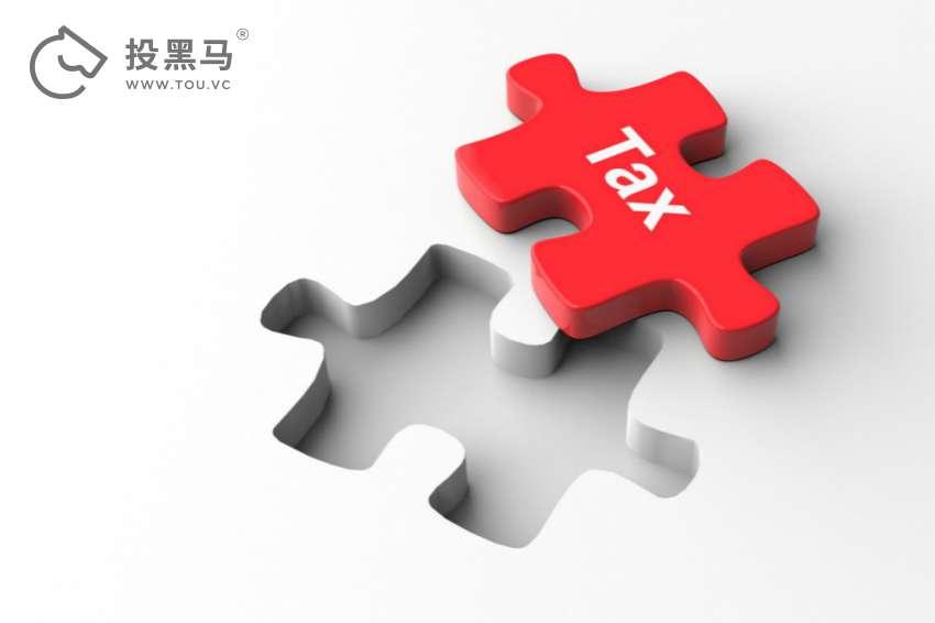 离婚假的?约谈假的?但税务改革的紧迫性肯定是真的!