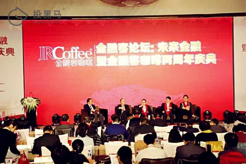 洞见未来金融——金融客论坛暨金融客咖啡两周年庆典成功举行