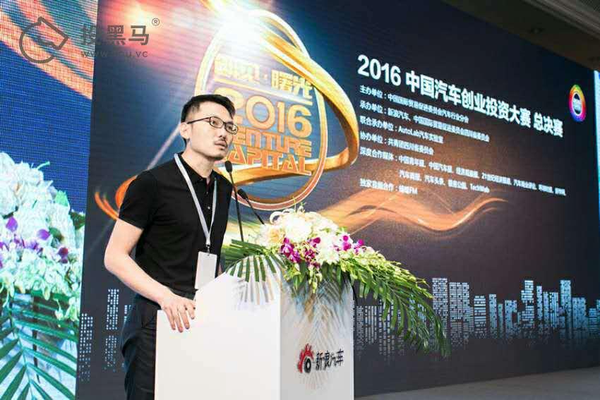 2016中国汽车创业投资大赛总决赛落幕-投黑马跨界汽车圈玩众筹