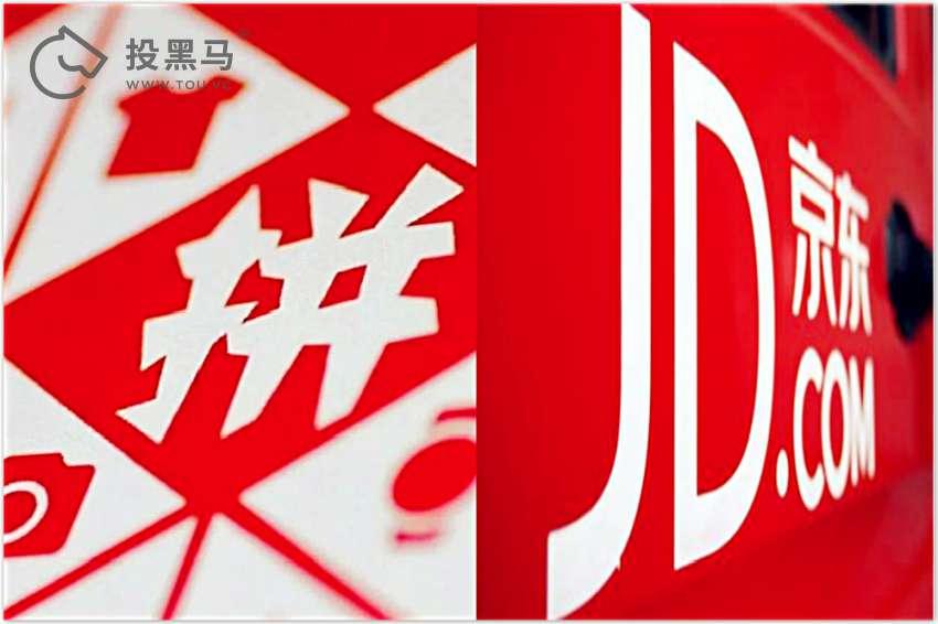 黄峥向左,刘强东往右