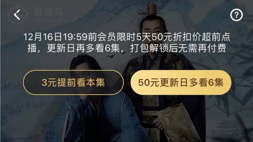 50元钱看6集《庆余年》,你怕了吗?