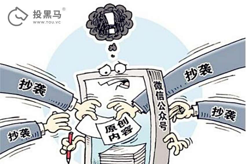 自媒体时代,遏制抄袭之风有多难?